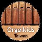 社團法人台灣兒童管風琴教育推廣協會